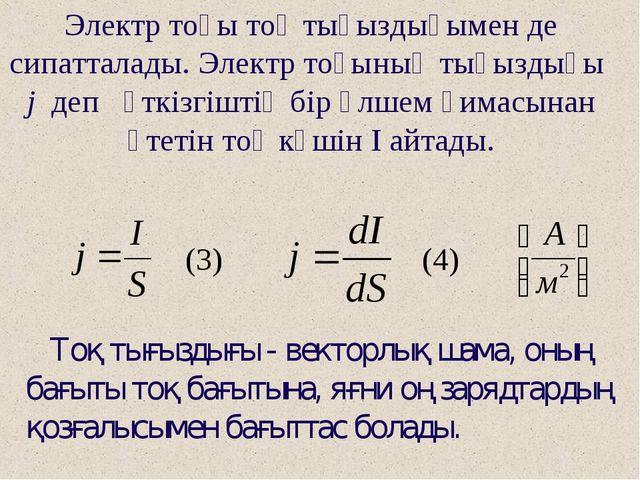 Электр тоғы тоқ тығыздығымен де сипатталады. Электр тоғының тығыздығы j деп ө...