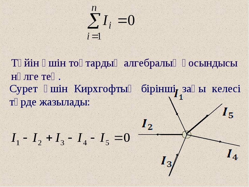 Түйін үшін тоқтардың алгебралық қосындысы нөлге тең. Сурет үшін Кирхгофтың бі...