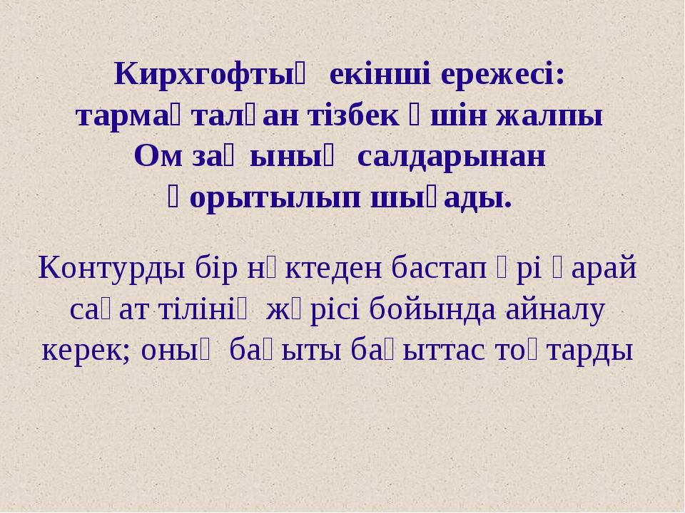 Кирхгофтың екінші ережесі: тармақталған тізбек үшін жалпы Ом заңының салдарын...