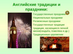 Английские традиции и праздники: Государственные праздники Национальные празд