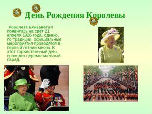 День Рождения Королевы Королева Елизавета II появилась на свет 21 апреля 1926
