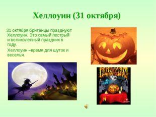 Хеллоуин (31 октября) 31 октября британцы празднуют Хеллоуин. Это самый пестр