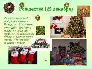 Рождество (25 декабря) Самый популярный праздник в Англии – Рождество. В этот