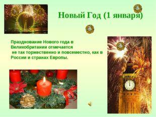 Новый Год (1 января) Празднование Нового года в Великобритании отмечается не