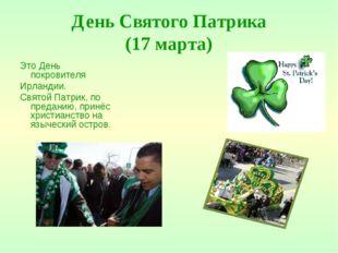 День Святого Патрика (17 марта) Это День покровителя Ирландии. Святой Патрик,