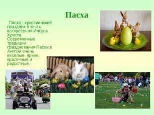 Пасха Пасха - христианский праздник в честь воскресения Иисуса Христа. Соврем