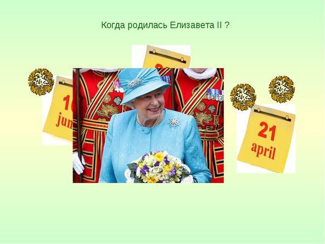 Когда родилась Елизавета II ?