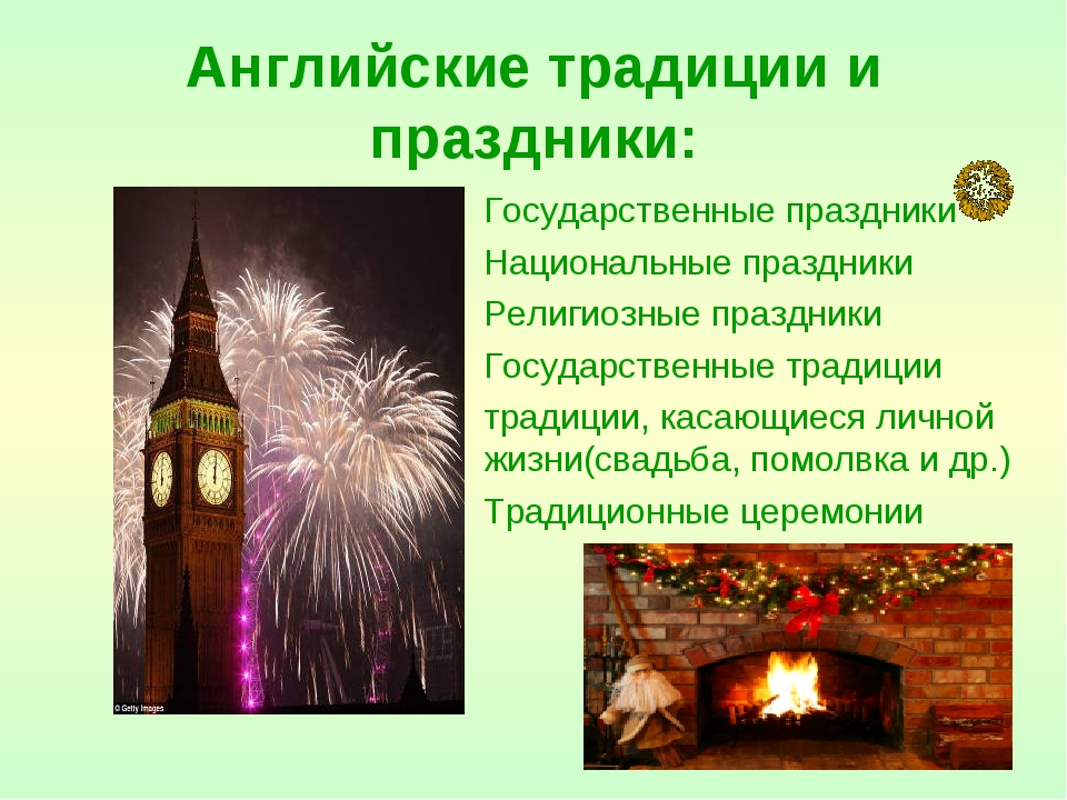 Английские традиции и праздники: Государственные праздники Национальные празд...