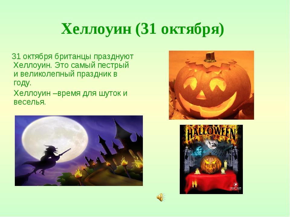Хеллоуин (31 октября) 31 октября британцы празднуют Хеллоуин. Это самый пестр...