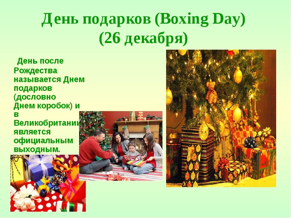 День подарков (Boxing Day) (26 декабря) День после Рождества называется Днем...