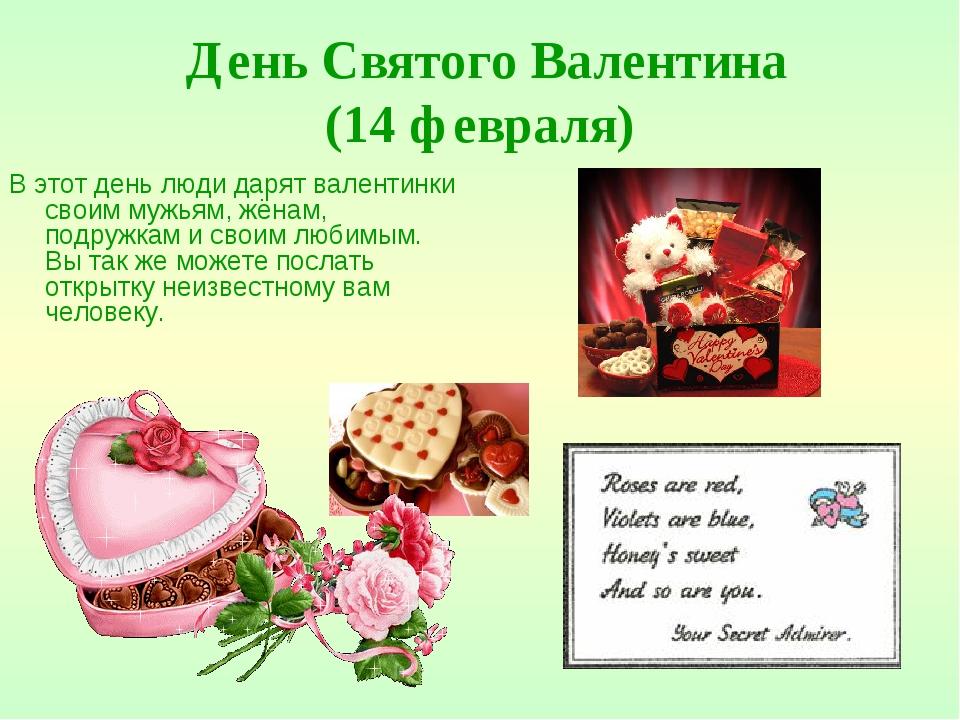 День Святого Валентина (14 февраля) В этот день люди дарят валентинки своим...
