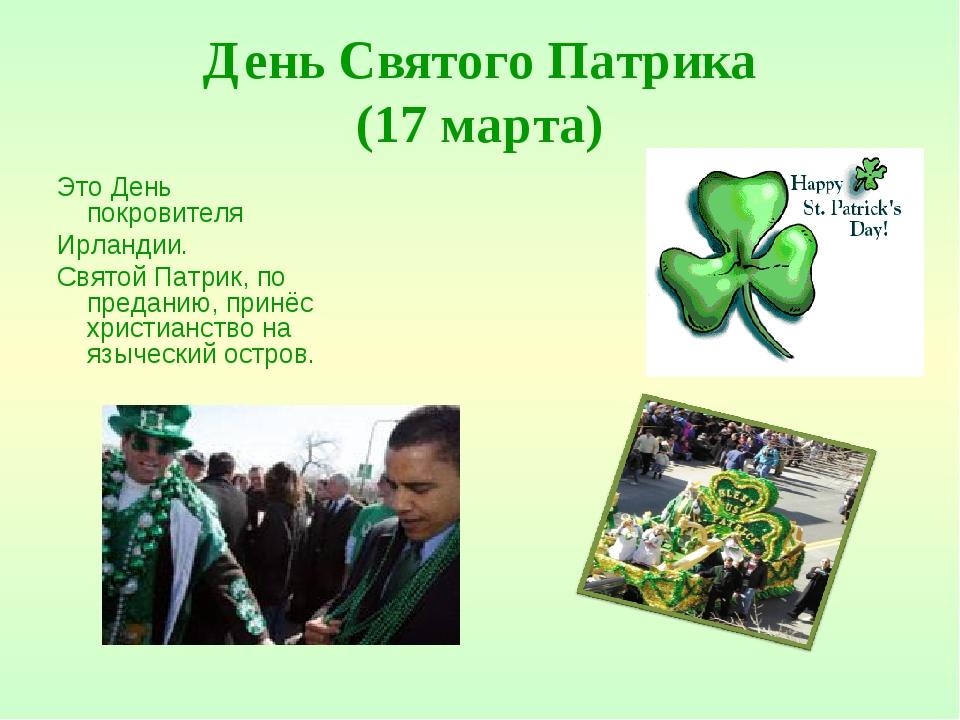 День Святого Патрика (17 марта) Это День покровителя Ирландии. Святой Патрик,...
