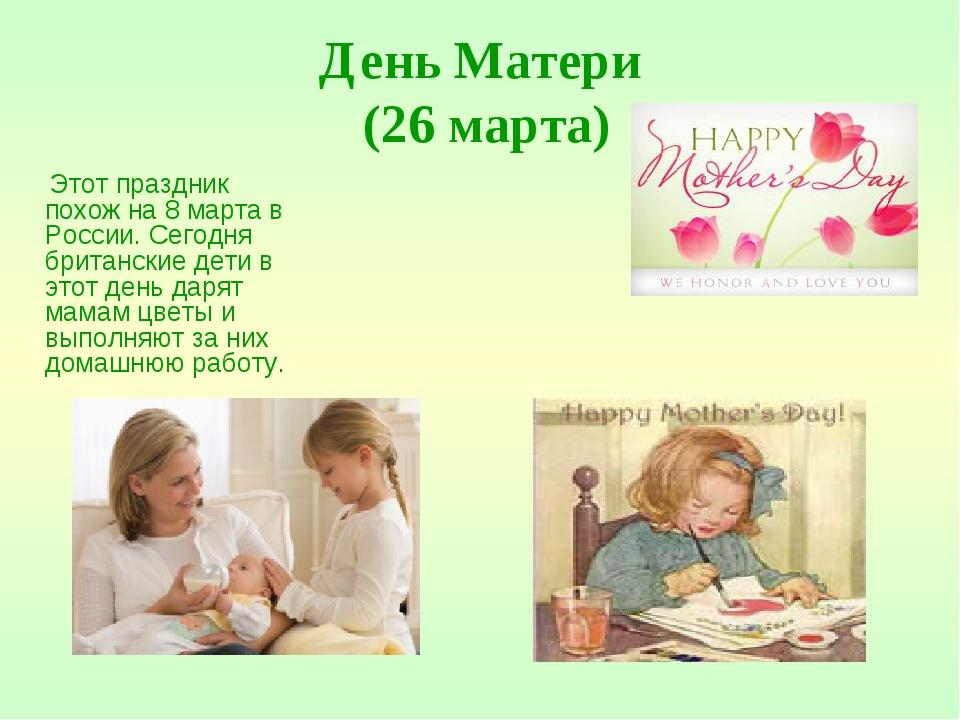 День Матери (26 марта) Этот праздник похож на 8 марта в России. Сегодня брита...