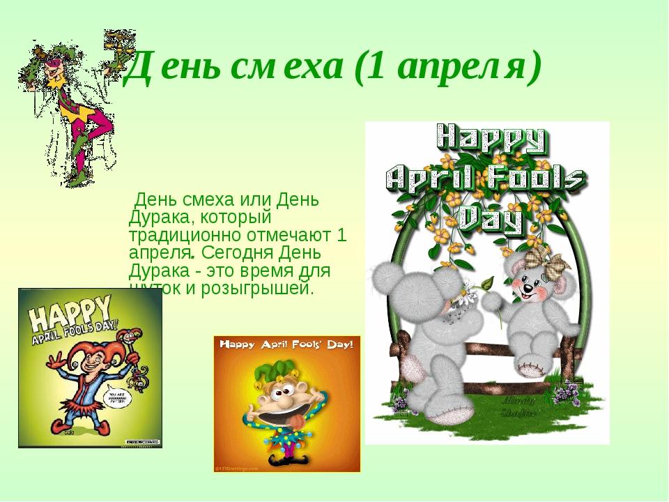 День смеха (1 апреля) День смеха или День Дурака, который традиционно отмечаю...
