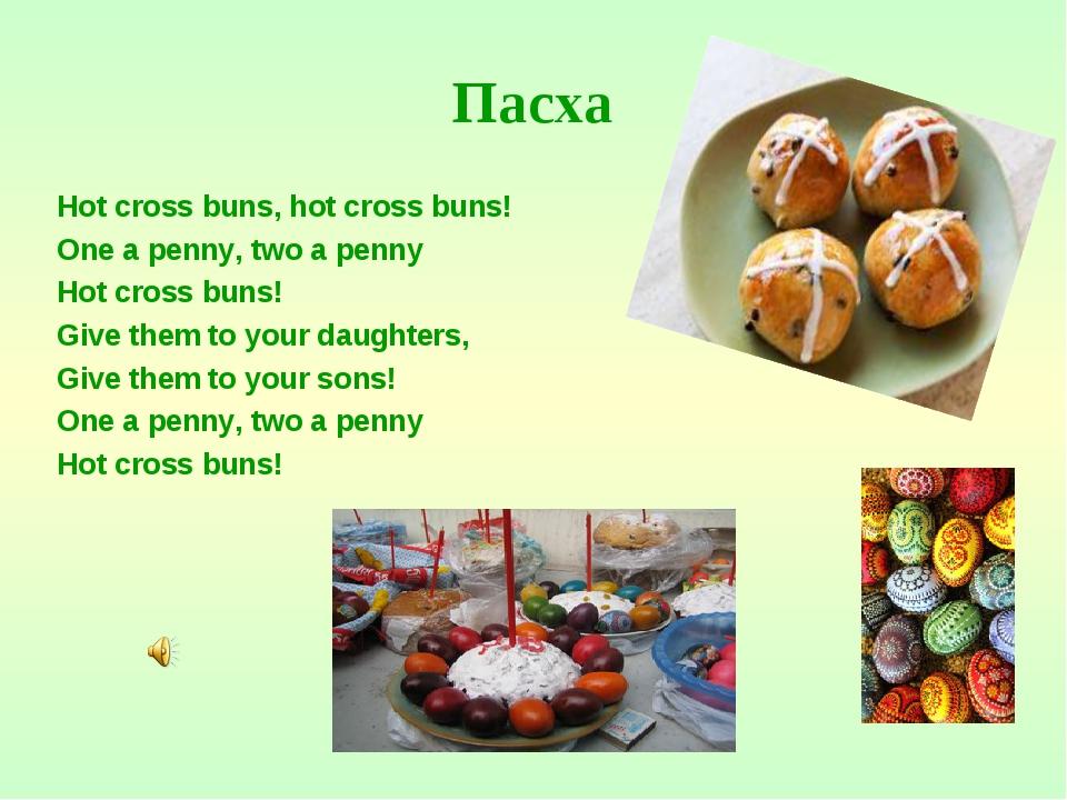 Пасха Hot cross buns, hot cross buns! One a penny, two a penny Hot cross buns...