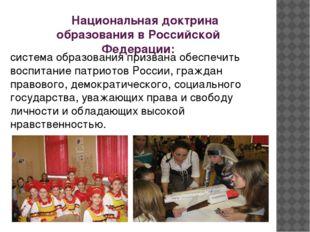 Национальная доктрина образования в Российской Федерации: cистема образовани