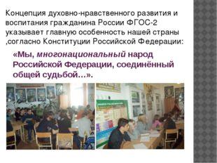 «Мы, многонациональный народ Российской Федерации, соединённый общей судьбой…