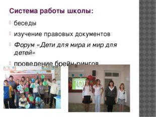 Система работы школы: беседы изучение правовых документов Форум «Дети для мир