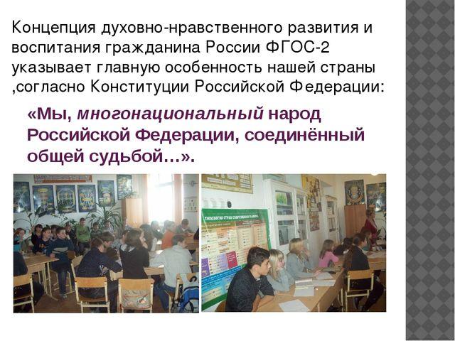 «Мы, многонациональный народ Российской Федерации, соединённый общей судьбой…...