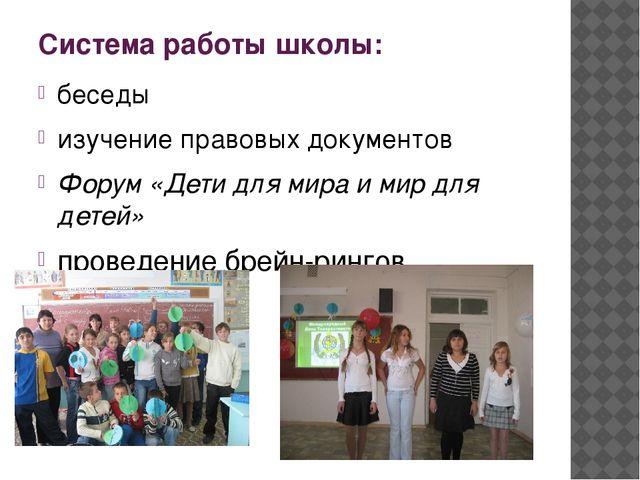 Система работы школы: беседы изучение правовых документов Форум «Дети для мир...