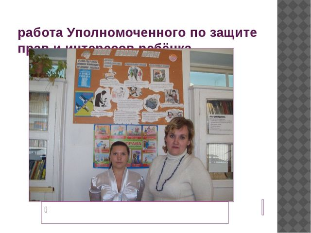 работа Уполномоченного по защите прав и интересов ребёнка Бонатова Елена Алек...