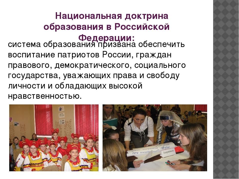 Национальная доктрина образования в Российской Федерации: cистема образовани...