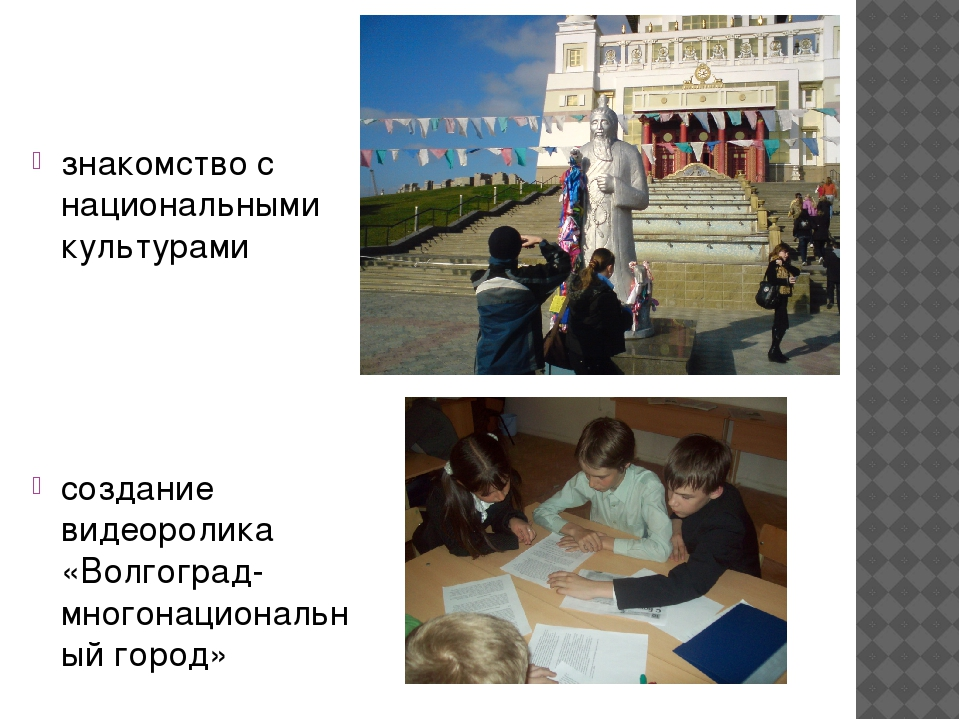 знакомство с национальными культурами создание видеоролика «Волгоград-многон...