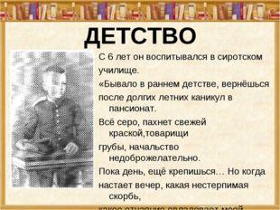 ДЕТСТВО С 6 лет он воспитывался в сиротском училище. «Бывало в раннем детстве