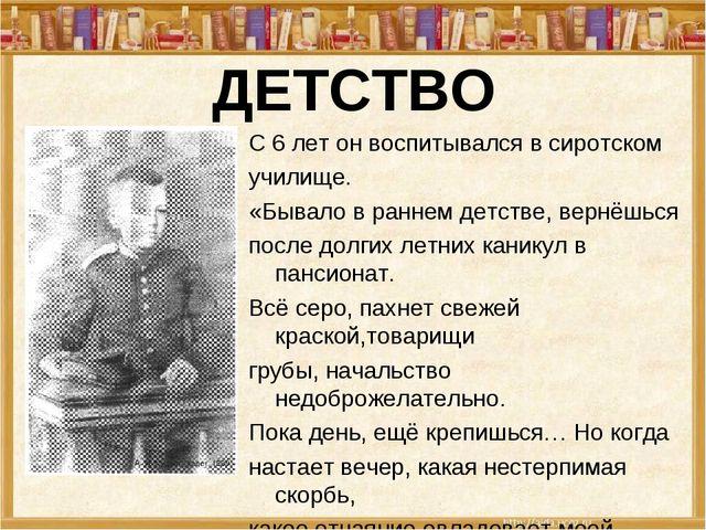 ДЕТСТВО С 6 лет он воспитывался в сиротском училище. «Бывало в раннем детстве...