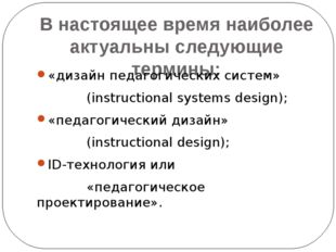 В настоящее время наиболее актуальны следующие термины: «дизайн педагогически
