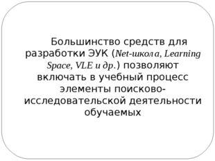 Большинство средств для разработки ЭУК (Net-школа, Learning Space, VLE и др.