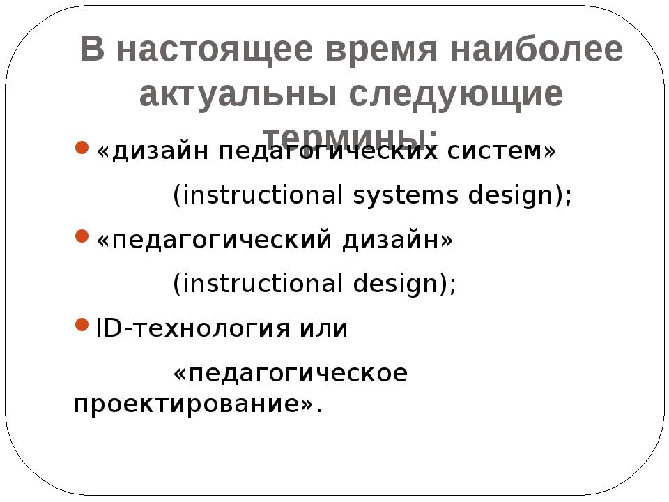В настоящее время наиболее актуальны следующие термины: «дизайн педагогически...