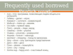 Frequently used borrowed English words. Ася – ICQ- программа, позволяющая люд