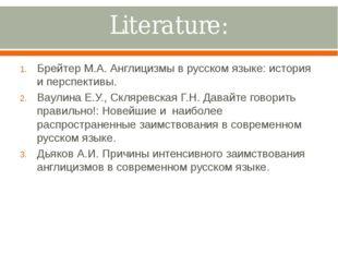 Literature: Брейтер М.А. Англицизмы в русском языке: история и перспективы. В