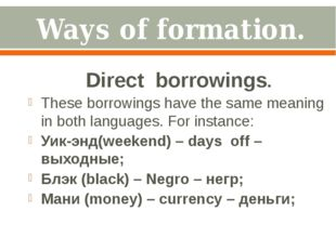 Ways of formation. Direct borrowings. These borrowings have the same meaning