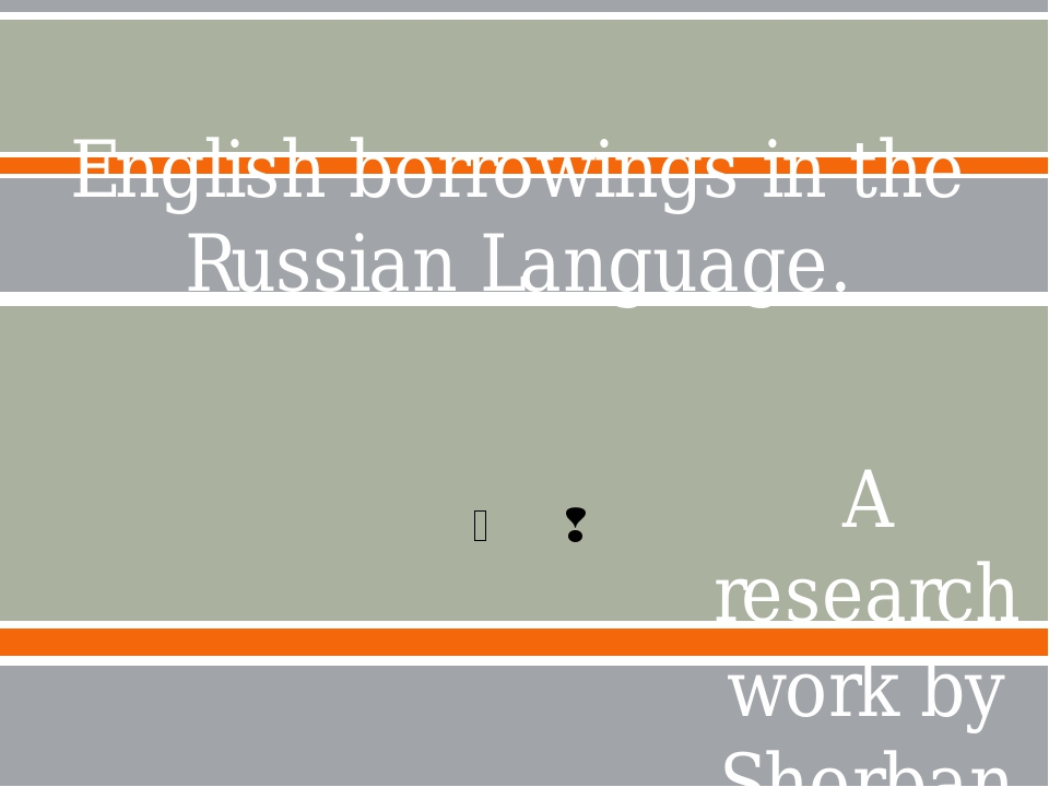 English borrowings in the Russian Language. A research work by Sherban Yana,P...
