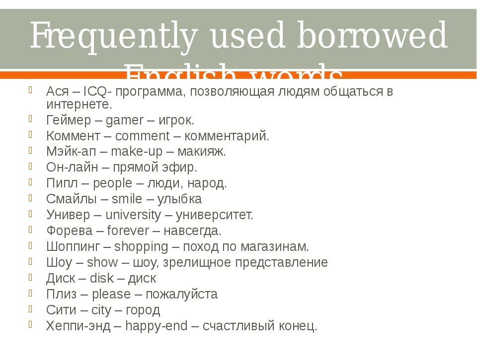 Frequently used borrowed English words. Ася – ICQ- программа, позволяющая люд...