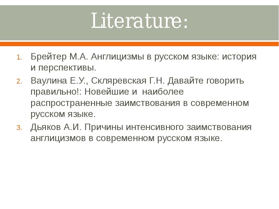Literature: Брейтер М.А. Англицизмы в русском языке: история и перспективы. В...