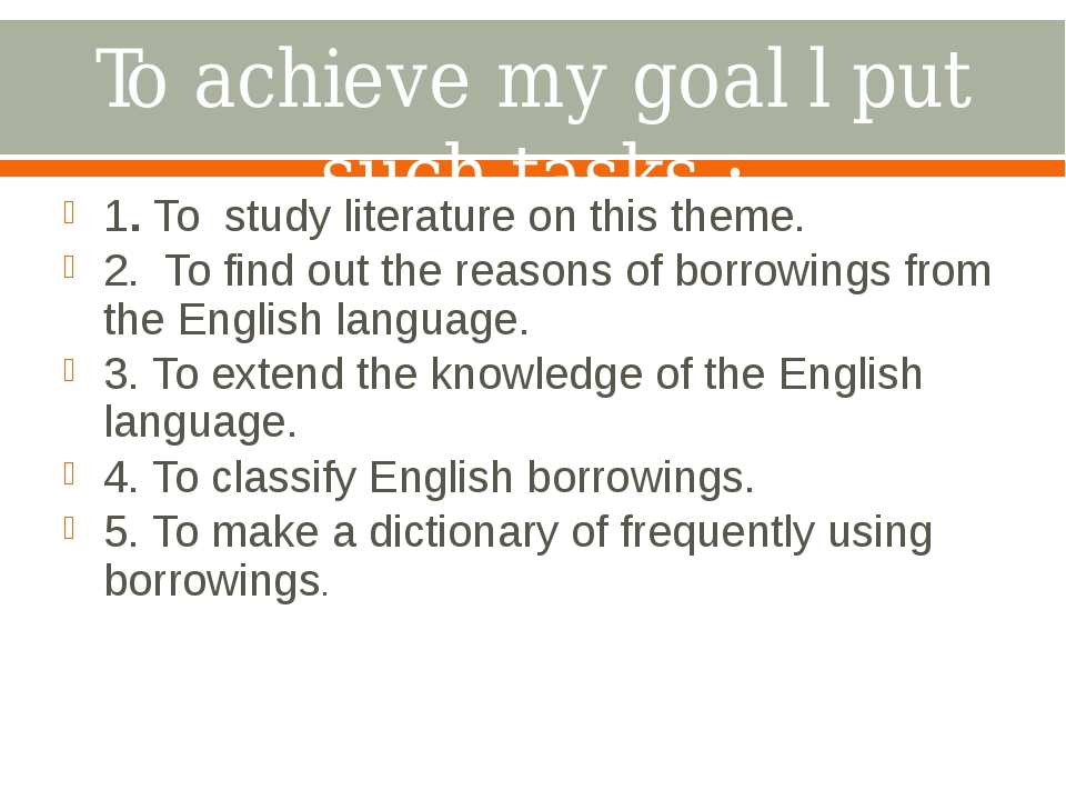 To achieve my goal l put such tasks : 1. To study literature on this theme. 2...