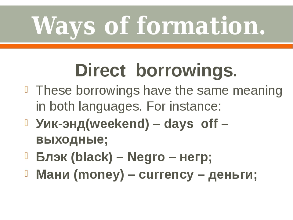 Ways of formation. Direct borrowings. These borrowings have the same meaning...