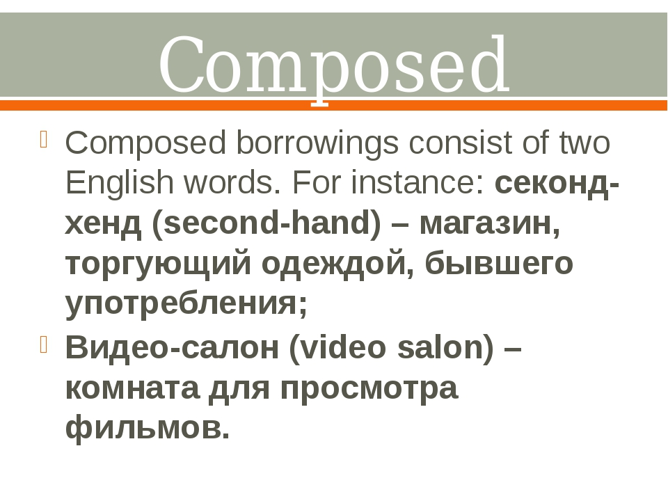 Composed borrowings. Composed borrowings consist of two English words. For in...