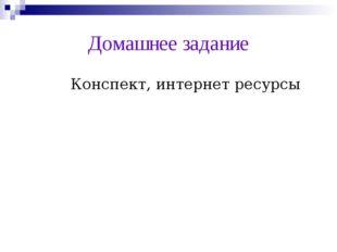 Домашнее задание Конспект, интернет ресурсы