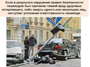 Если в результате нарушения правил безопасности пешеходом был причинен тяжкий
