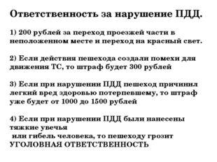 Ответственность за нарушение ПДД. 1) 200 рублей за переход проезжей части в н