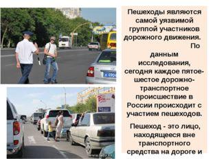 Пешеходы являются самой уязвимой группой участников дорожного движения. По да