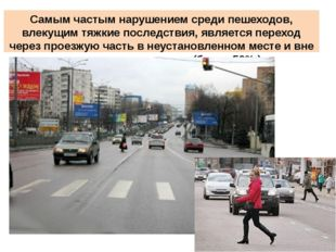 Самым частым нарушением среди пешеходов, влекущим тяжкие последствия, являетс
