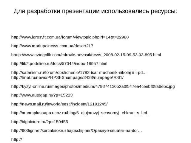 Для разработки презентации использовались ресурсы: http://www.igrosvit.com.ua...