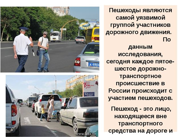 Пешеходы являются самой уязвимой группой участников дорожного движения. По да...