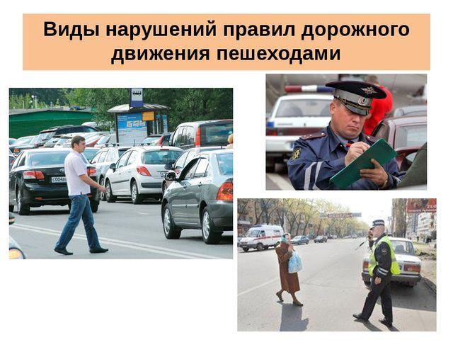 Виды нарушений правил дорожного движения пешеходами