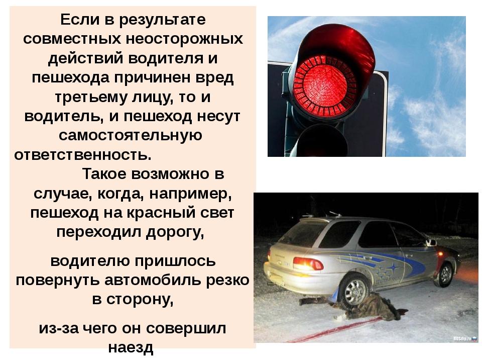 Если в результате совместных неосторожных действий водителя и пешехода причин...